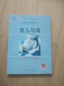 老人与海(名师点评语文新课标必读丛书)