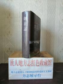 西藏自治区地方志系列丛书-----林芝市系列----【朗县志】----虒人荣誉珍藏