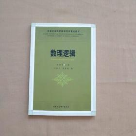 中国社会科学院研究生重点教材:数理逻辑