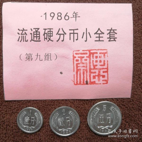 《1986年流通硬分币小全套》(第九组)
