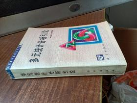 多元统计分析引论(现代数学基础丛书)