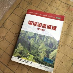编程语言原理(第10版)