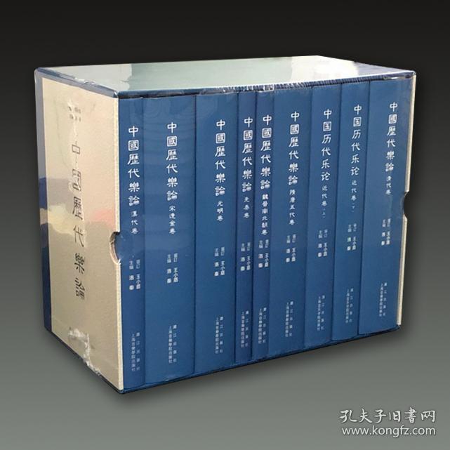 中国历代乐论(16开精装 全八卷九册 原箱装)