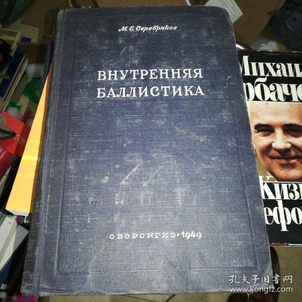 BHYTPEHH,,,俄文原版书书名详情见图