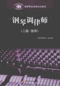 钢琴调律师(2级技师国家职业资格培训教程)
