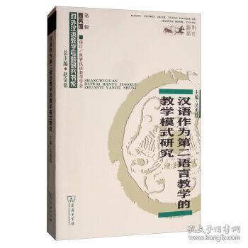 汉语作为第二语言教学的教学模式研究/对外汉语教学研究专题书系