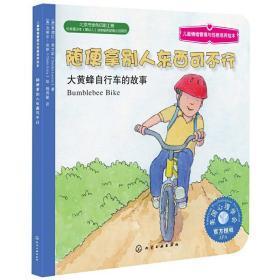 随便拿别人东西可不行 大黄蜂自行车的故事 儿童情绪管理与性格培