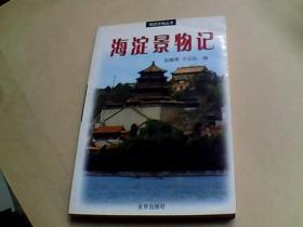 海淀景物记(带作者赵毓秀签名本)