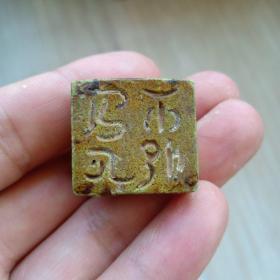 战汉绿松石印章