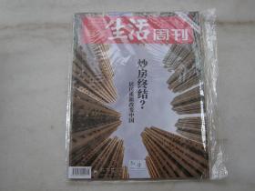 三联生活周刊2018年第45期总第1012期 炒房终结?居住重新改变中国【全新】