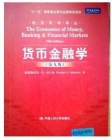 货币金融学 第九版 米什金