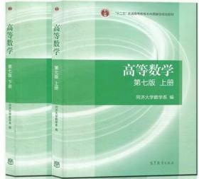 高等数学同济大学第七版 7版上册 下册