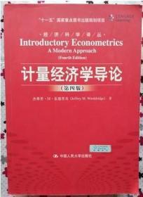 计量经济学导论 第四版 伍德里奇