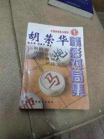 《胡荣华精彩对局集》
