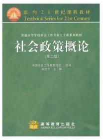 】社会政策概论(第二版 关信平