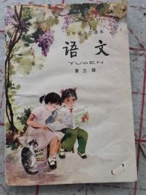 五年制小学课本语文第三册 89年代教材