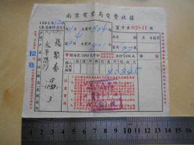 1954年【南京电业局电费收据】