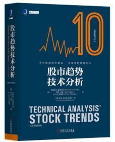 股市趋势技术分析 (原书第10版) [美] 罗伯特D.爱德华兹