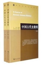 】中国古代史教程 上下2册 朱绍侯 河南大学出版社