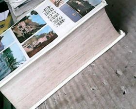 中国名胜词典(硬精装,81年1版,83年3印,满50元免邮费)
