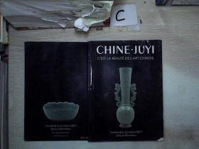 CHINE JUYI C'EST LA BEAUTE DE L'APT CHINOIS 中国剧是中国人的美丽(582)