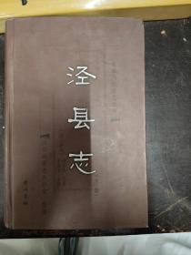 泾县志下册