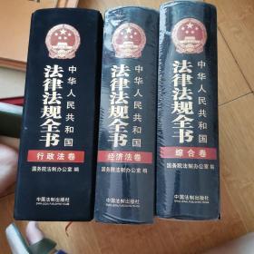 中华人民共和国法律法规全书(三卷本)(上、中、下)(一册拆封 两册未开封)