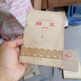 河北省高中试用课本语文第四册