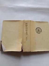 中国大百科全书(数学)