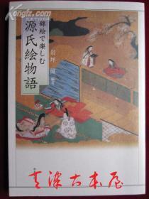 锦絵で楽しむ源氏絵物语(日语原版 平装本)欣赏锦绘的源氏绘物语