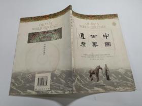 中国世界遗产