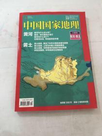 中国国家地理 2017 10
