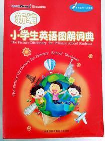 HR1009217 新编小学生英语图解词典