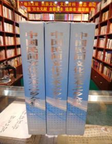 中国民间文化艺术之乡全集 : 2008(全三册)