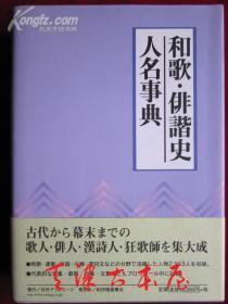 和歌・俳谐史人名事典(日语原版 精装本)和歌·俳谐史人名百科辞典