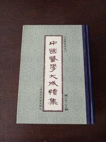 中国医学大成续集.二十二.通治(乙)