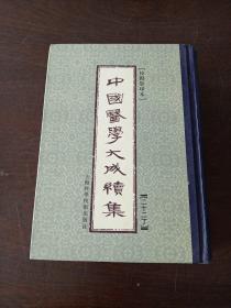 中国医学大成续集.二十二.通治(丁)