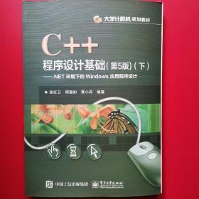 C++程序设计基础(第5版)(下):.NET环境下的Windows应用程序设计