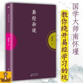《易经杂说》 南怀瑾讲周易 六十四卦的来历 正版书 南怀谨