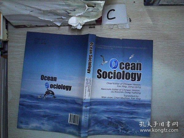 Ocean Sociology 海洋社会学(577)