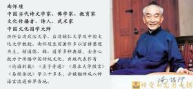 正版 孔子和他的弟子们 南怀瑾