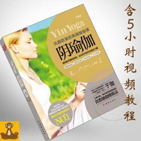 【配视频】阴瑜伽Yin Yoga内观自愈瑜伽修炼法教材 于伽 正版书