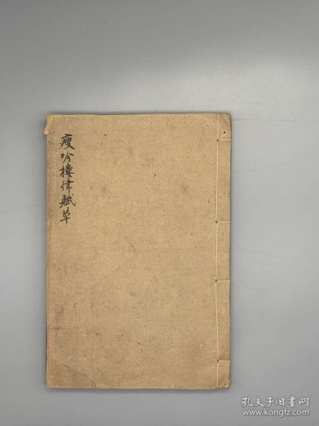 【希见别集】《瘦吟楼律赋草》二卷 1册 (清)高庆飏 撰 道光25年刻本