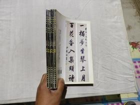 中国书法【1997年第1-6期】双月刊