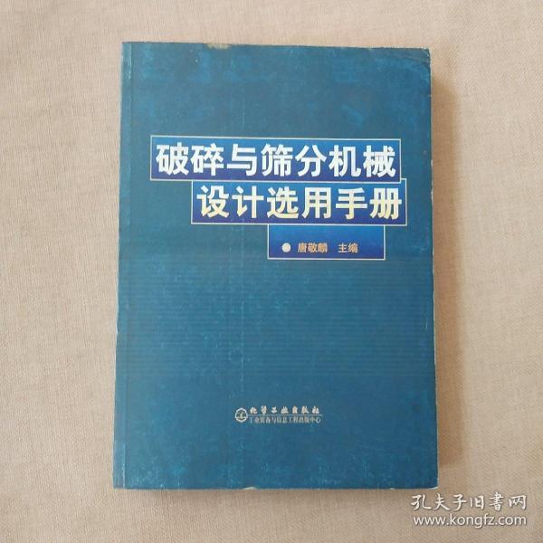 破碎与筛分机械设计选用手册
