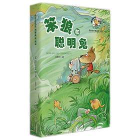 笨狼的故事系列典藏版:笨狼和聪明兔