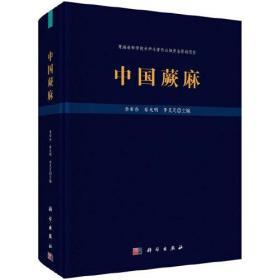 中国蕨麻9787030606594科学