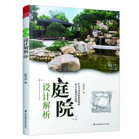 庭院设计解析(花园集姊妹篇,庭院景观设计要素与案例,6大类从布局到细节设计详细解析)