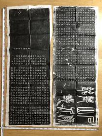 拓片 (190×36.5)cm    碑拓 石像山人墓志铭  赵铁山 书  原碑拓