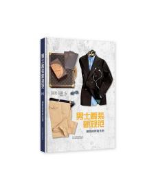 男士着装新规范:潮男的时尚法则